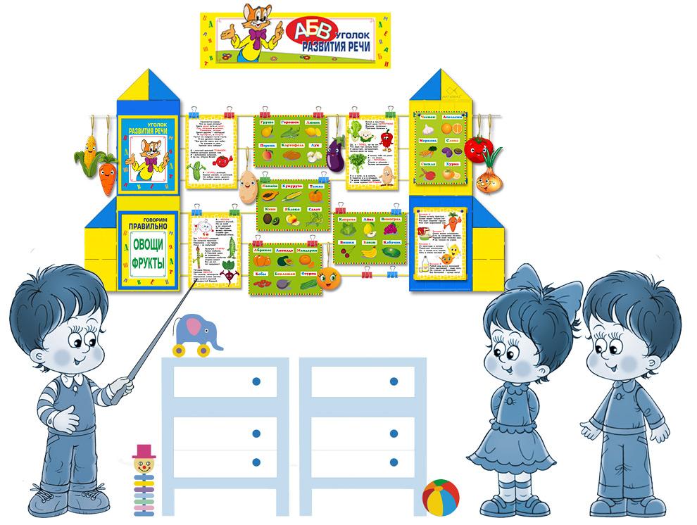 Уголок по развитию речи в детском саду своими руками