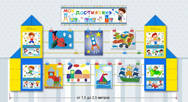 Как оформить уголок для рисунков в детском саду своими руками