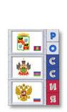 Детский стенд с символами России школу и ДОУ