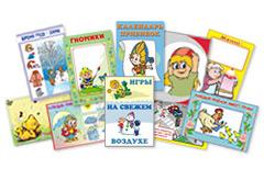 Картинки и плакаты для детского сада