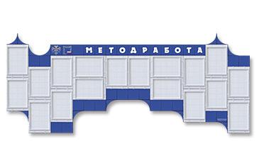 Стенд для ДОУ Методработа. Посмотреть другие варианты уголков методиста >>>>