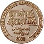 Золотая медаль Форума Страна детства ООО Националь