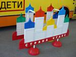 Напольные стенды для детского сада