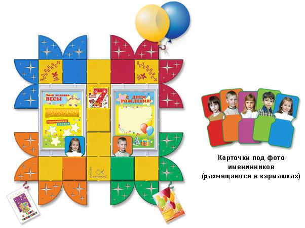 Оформить стенд с днем рождения в детском саду своими руками 98