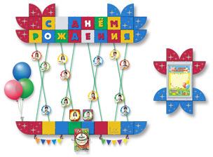 Уголок именинника в детском саду